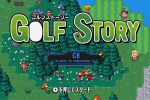 ゴルフストーリー開発者「WiiUが好きだったからSwitch独占。他プラットフォームは考えたこともない」