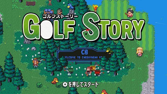 20180312-64358-header-696x392 ゴルフストーリー開発者「WiiUが好きだったからSwitch独占。他プラットフォームは考えたこともない」