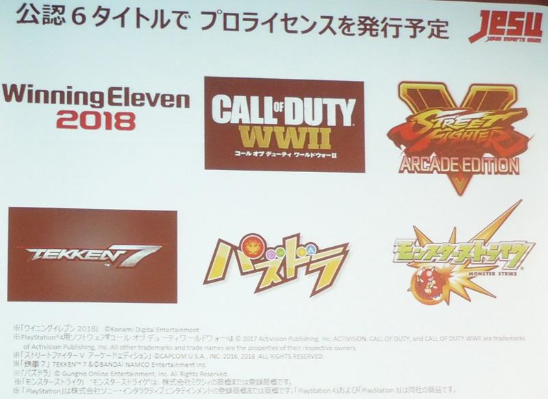 「ぷよぷよ」がeスポーツ認定タイトルに。公式大会も開催し賞金は100万円!