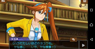 【春のセール】逆転裁判シリーズ、期間限定で全作50%オフを実地!【3DS】