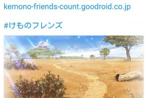 B9bYCWj 300x200 - 【速報】けものフレンズ 新ゲームのカウントダウンサイトOPEN