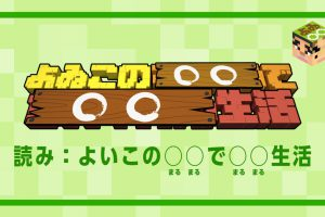 DZRgJ5TVQAAVwEt 300x200 - 【Switch】「よゐこのマイクラでサバイバル生活」改め「よゐこの○○で○○生活」がスタート!!