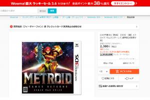 FdBbI0F 300x200 - 【悲報】3DS「メトロイド サムス リターンズ」 56%オフ