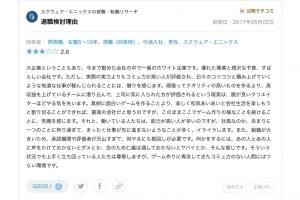 Lv.1 up117404 300x200 - 【悲報】スクエニ社員の退職理由がつれぇわ