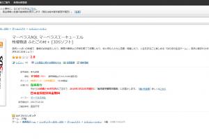 PPGLkmr 1 300x200 - 【3DS】牧場物語 ふたごの村+、発売から3ヶ月で980円