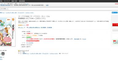 【3DS】牧場物語 ふたごの村+、発売から3ヶ月で980円