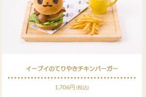QuEiEx1 300x200 - ポケモンカフェのメニューが発表!ハンバーガー一個なんと1,706円