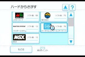 at 02 o 300x200 - 【緊急】Wiiのポイント残高の追加、2018年3月27日の4時59分で終了。 オススメのゲーム教えろ