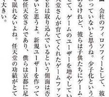 ソニー関係者「ソニーは任天堂さんが育てたゲームファンを取り込んでいる、京都に足を向けて寝られない」