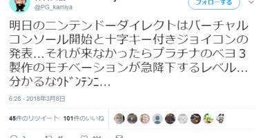 【悲報】神谷英樹「VCと十字キーコンをダイレクトで発表しないならベヨ3は手抜きする」と宣言