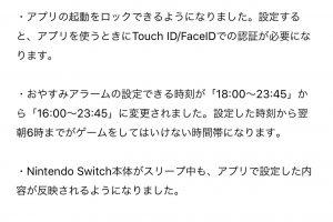 fNnMnRt 300x200 - 【朗報】SwitchのFWのメジャーアップデート、もうすぐか?