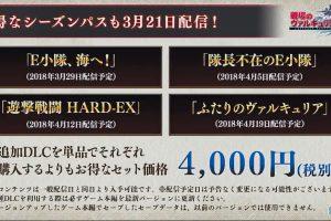 gXEayns 300x200 - 『戦場のヴァルキュリア4』DLCを発表!サブクエスト4個で4320円!
