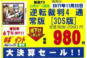 jIKjJ1T 300x200 - 【悲報】3DS版「逆転裁判4」、発売から3ヶ月余りで980円