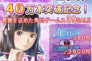 kFTN74C 300x200 - 【PS4】ルートレターが40万本突破!記念して91%OFFの390円セールに!