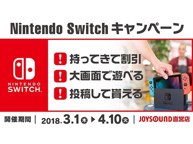 カラオケ スウィッチ switchのカラオケ背景映像の種類と設定方法(キョクナビ)
