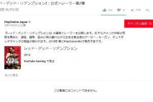 rCNBXcu 1 300x200 - 【悲報】大手ゲーム会社「日本の評価は一切受け付けない!コメントは禁止」
