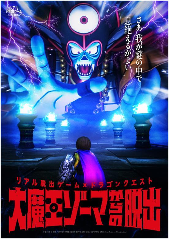 「ドラクエX」の世界を舞台にしたリアル脱出ゲーム、「大魔王ゾーマからの脱出」の詳細情報が公開に