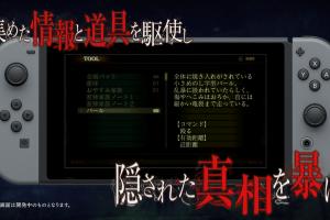 002 300x200 - 心霊ホラーADV「死印」,Nintendo Switch版の発売日が2018年6月28日に決定!!!!!!