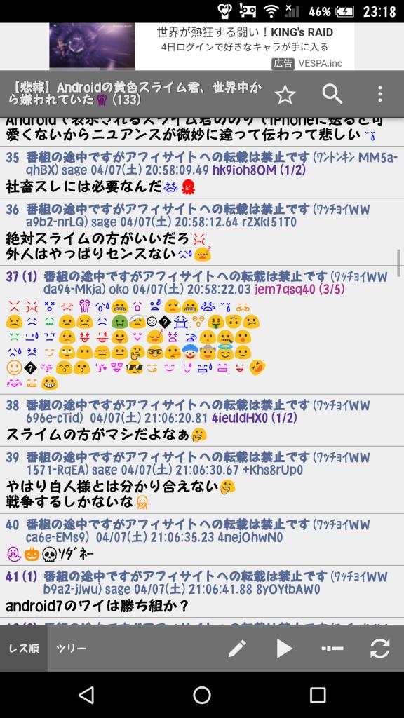 1 2 576x1024 - 【悲報】Androidの黄色スライム君、世界中から嫌われていた