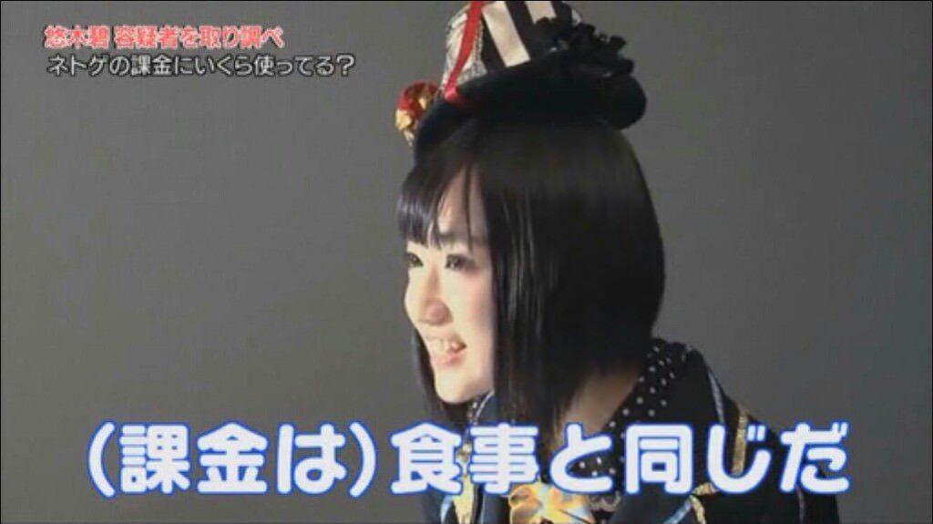 1 20 1024x575 - 声優の悠木碧さん、課金ゲーム反対のバカにも分かりやすいように論破して下さる。