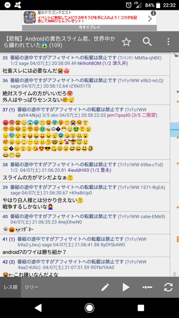 10 576x1024 - 【悲報】Androidの黄色スライム君、世界中から嫌われていた