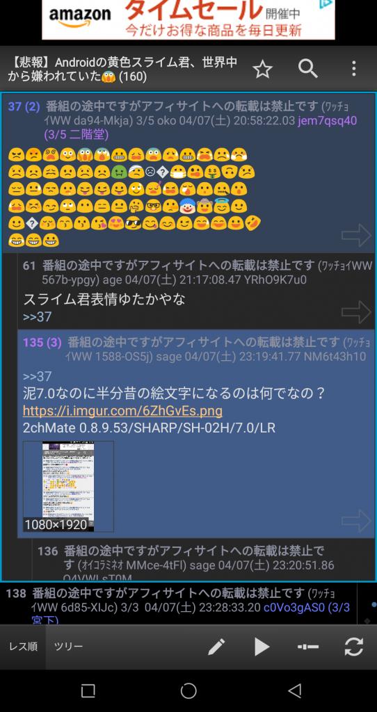 2 542x1024 - 【悲報】Androidの黄色スライム君、世界中から嫌われていた
