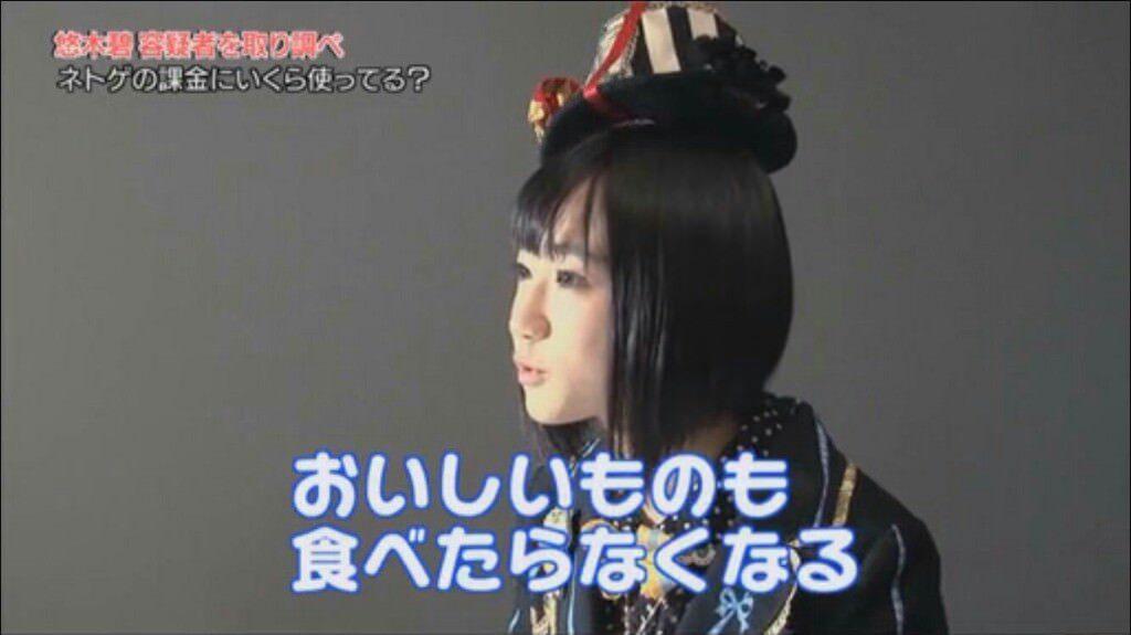 3 9 1024x575 - 声優の悠木碧さん、課金ゲーム反対のバカにも分かりやすいように論破して下さる。