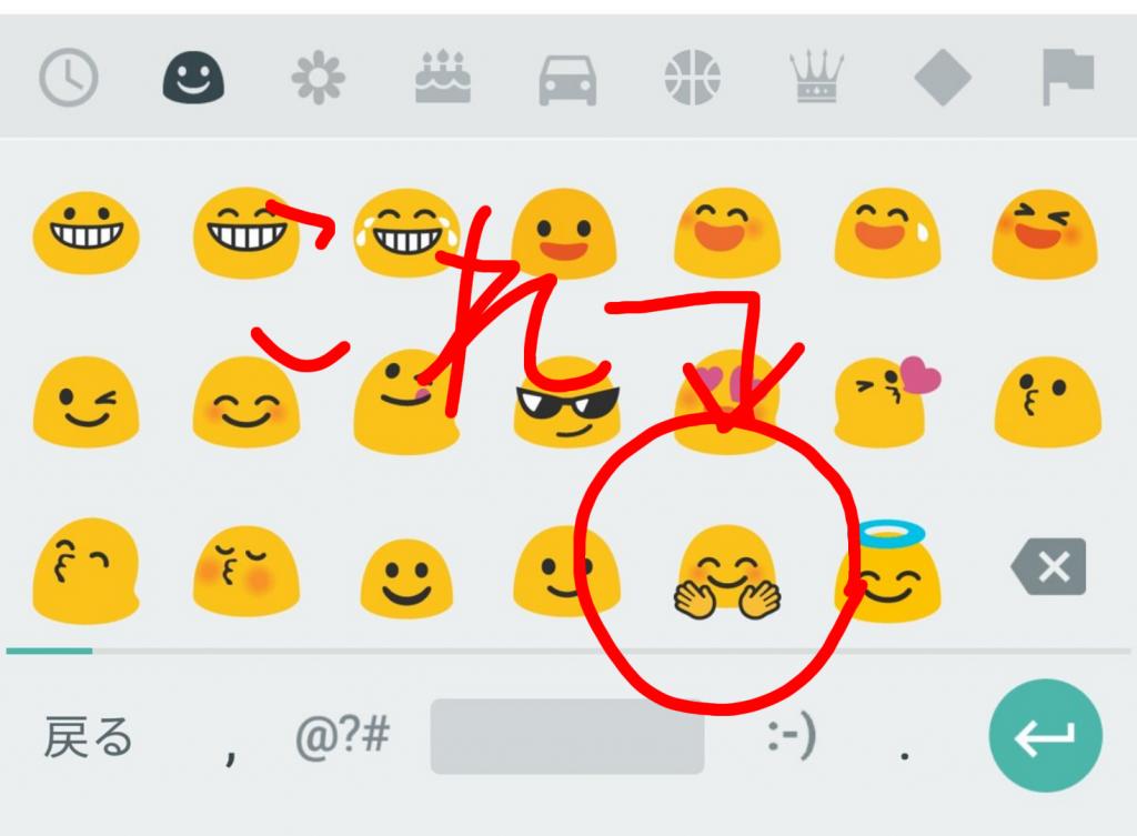 4 1024x753 - 【悲報】Androidの黄色スライム君、世界中から嫌われていた