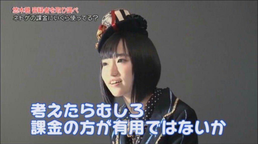 4 7 1024x575 - 声優の悠木碧さん、課金ゲーム反対のバカにも分かりやすいように論破して下さる。