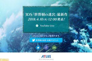 5ac603f78ed22 300x200 - 世界樹の迷宮3DS最新作4月10日(火)12時発表