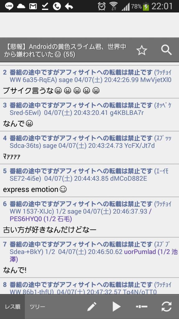 9 576x1024 - 【悲報】Androidの黄色スライム君、世界中から嫌われていた
