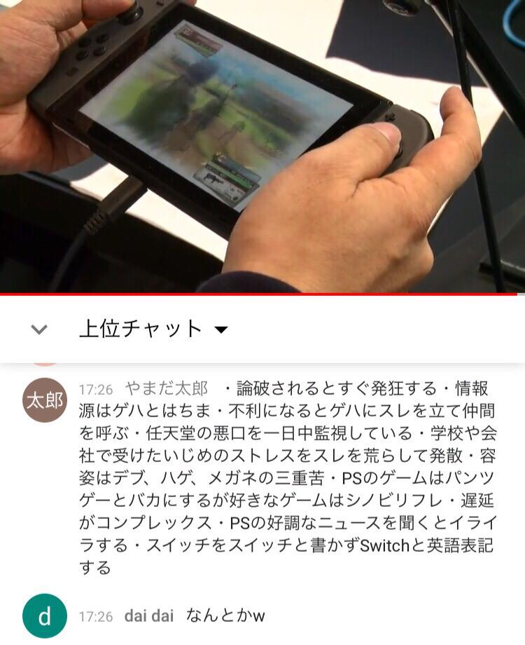 B94K1tg 【悲報】セガ公式生放送、コメント欄が大荒れ