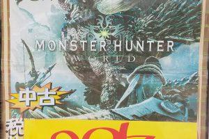 Datj jCUMAEYwRQ 300x200 - 【悲報】モンハンwさん販売価格が3970円まで下落してしまう