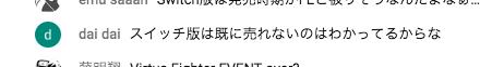 YuK7RpB 【悲報】セガ公式生放送、コメント欄が大荒れ