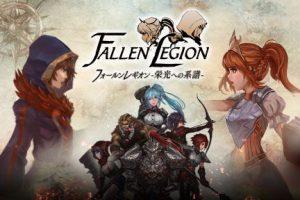 de9f36f8d45b69b9ccbe4714312b5e48 e1523958543219 300x200 - 戦略アクションRPG「Fallen Legion ?栄光への系譜-」Nintendo Switchにて2018年初夏配信決定!