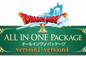 dqx 01 cs1w1 720x 300x200 - 【朗報】ドラクエ10 ver4までをまとめた『オールインワンパッケージ』が4800円で発売!