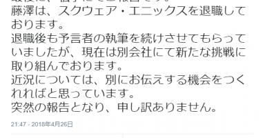 DQの藤澤、スクウェア・エニックスを退職