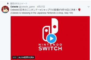 インディーズ史上最高評価の神ゲーCelesteが5月10日に完全日本語版配信決定!日本語版はスイッチ独占!