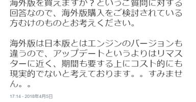【悲報】DQ11岡本P「海外版はエンジンのバージョンが違うのでリマスターに近い。アプデ対応は無理」