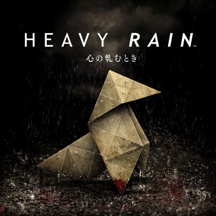 heavyrain_001_cs1w1_x720 【タダゲー】PS4plusのフリプにHEAVY RAINが来たわけだが