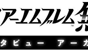 logo sptitle 300x176 - コエテク「機会があれば『ファイアーエムブレム無双2』を作りたい」