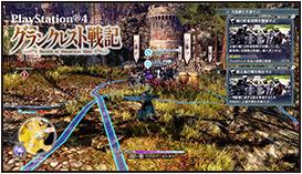 thumb news movie02 - PS4独占RPG「グランクレスト戦記」、実機プレイ動画第1弾を公開!!