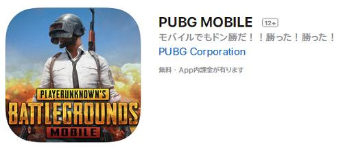 001-30 【速報】スマホ版『PUBG』が配信開始! いそげー!!!!! スマホ民「は?荒野行動が本家だろ」