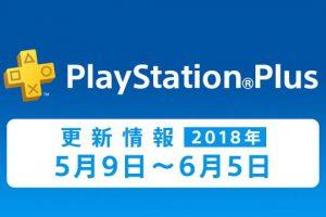 20180509 psplus thum 300x200 -  PS+「数年前のまだ新しいソフトを遊び放題です」任天堂オンライン「35年前のソフトを遊び放題です」
