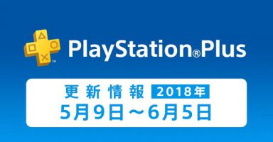 PS+「数年前のまだ新しいソフトを遊び放題です」任天堂オンライン「35年前のソフトを遊び放題です」