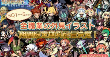 【速報】3DS『世界樹の迷宮X(クロス)』全職業の外見イラストDLC 期間限定で無料配信決定!!!!!