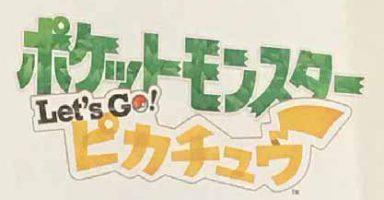 【速報】ポケモン新作は「レッツゴーピカチュウ」と「レッツゴーイーブイ」か?