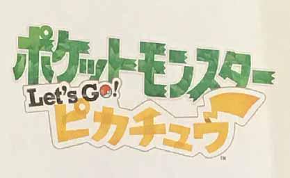 7rZwSkN 【速報】ポケモン新作は「レッツゴーピカチュウ」と「レッツゴーイーブイ」か?