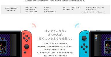 【悲報】任天堂のフリプ、ファミコンのゲームがオンで遊べるだけ、しかも30本しかない