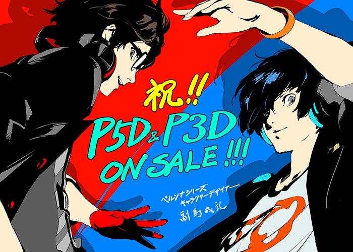 Dd8Bq6LVMAArkUP 【 悲報】ペルソナのダンスゲー、発売されたのに話題にならない